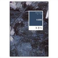 张爱玲全集05:小团圆(2012年全新修订版)