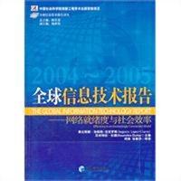 全球信息技术报告(2004-2005)