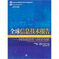 全球信息技术报告(2007-2008)