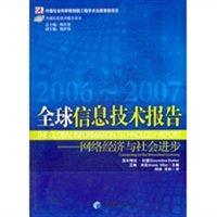 全球信息技术报告(2006-2007)
