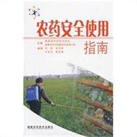 农药安全使用指南:新农村建设篇