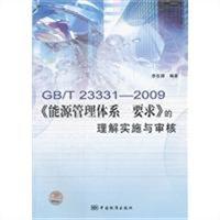 GB\T23331-2009能源管理体系要求的理解实施与审核