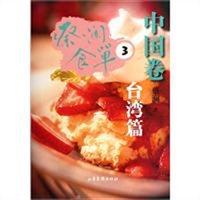 蔡澜食单·中国卷3