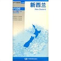 2012新版世界分国系列:新西兰(盒装折叠版)