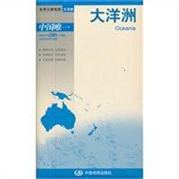 2012新版世界分国系列:大洋洲(盒装折叠版)