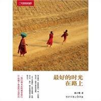 中国国家地理:旅途相约·最好的时光在路上