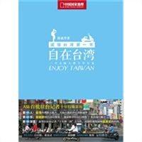 中国国家地理自由行之自在台湾
