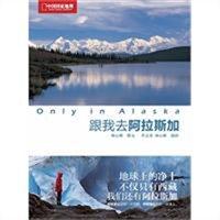 中国国家地理荒野生存之地:跟我去阿拉斯加