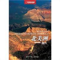 中国国家地理美丽地球系列:北美洲