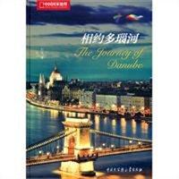 中国国家地理·大河漫步:相约多瑙河
