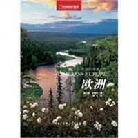 中国国家地理美丽的地球:欧洲