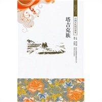 中国文化知识读本:塔吉克族