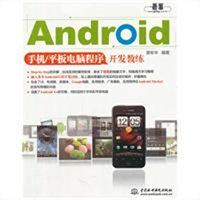Android手机:平板电脑程序开发教练