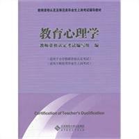教育心理学(适用于小学教师)