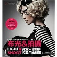 布光&拍摄:商业人像摄影经典用光解密