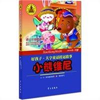小熊维尼(好孩子·大字童话桂冠故事7-9岁)