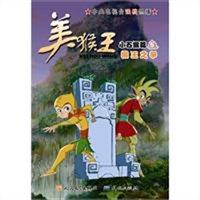 美猴王小石猴篇5:猴王之争