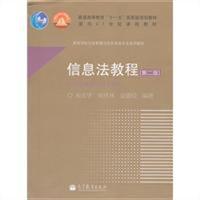 信息法教程(第2版)