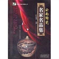 云南陶瓷名家名品集