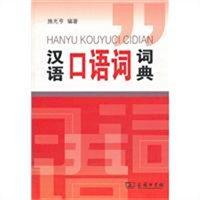 汉语口语词词典