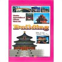 中国视觉艺术经典欣赏:建筑(全英文)