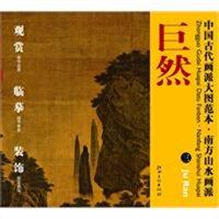 中国古代画派大图范本·南方山水画派巨然三:万壑松风图
