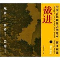 中国古代画派大图范本·浙江画派一:溪堂诗意图