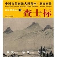 中国古代画派大图范本·新安画派二:溪亭独眺图