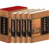 中华传世家训(全四册 插盒)