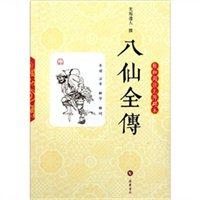 八仙全传(轻松阅读无障碍本)