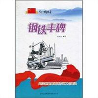 钢铁丰碑:武汉钢铁基地设计施工与建设