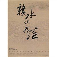 赣水苍茫:江西百位历史文化名人怀咏诗词集