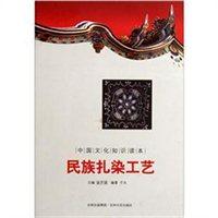 中国文化知识读本:民族扎染工艺