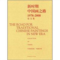 新时期中国画之路1978-2008论文集