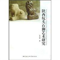 陕西炕头石狮艺术研究