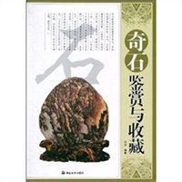 奇石鉴赏与收藏