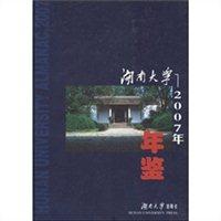 湖南大学2007年年鉴