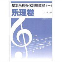 基本乐科强化训练教程:乐理卷(1)