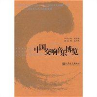 中国交响音乐博览