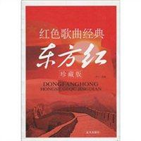 红色歌曲经典:东方红(珍藏版)