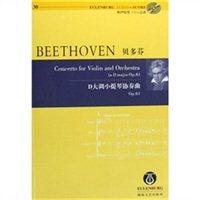 贝多芬D大调小提琴协奏曲OP.61