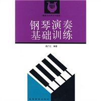 钢琴演奏基础训练