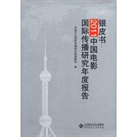 银皮书:2011中国电影国际传播研究年度报告