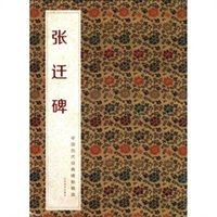 中国历代经典碑帖辑选:张迁碑