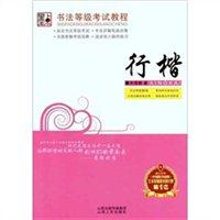 书法等级考试教程:墨点字帖·行楷