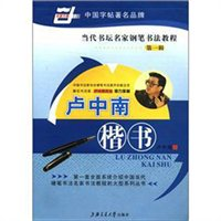 华夏万卷·当代书坛名家钢笔书法教程:卢中南楷书(第1辑)