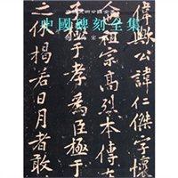 中国碑刻全集唐五代宋金元(6)
