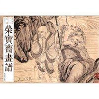 荣宝斋画谱59:古代部分(罗汉图册·上)
