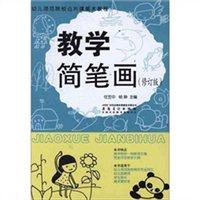 简笔画(修订版)》适用于:幼儿师范院校相关专业师生
