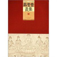 中国当代名家画集:苏圣普画集